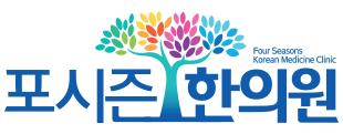 풍동 포시즌한의원