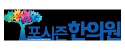 풍동 추나 한의원 포시즌